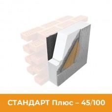 Стандарт Плюс 45/100