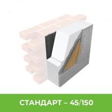 Стандарт 45/150