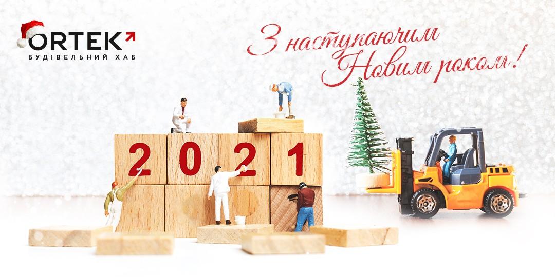 Привітання з новим 2021 роком від компанії Ортек м. Житомир